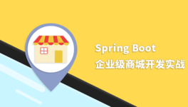 Spring Boot 企业级商城开发实战