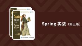 Spring 实战(第五版)