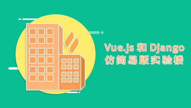 Vue.js 和 Django 仿简易版实验楼