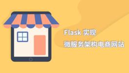 Flask 实现微服务架构电商网站