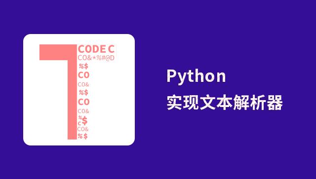 Python 实现文本解析器