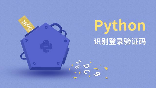 Python 识别登录验证码