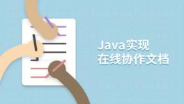 Java 实现在线协作文档