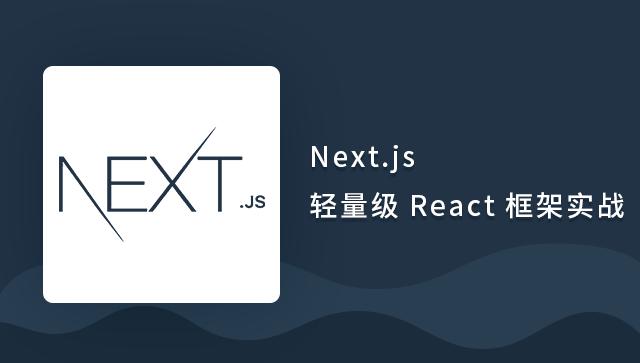 Next.js 轻量级 React 框架实战