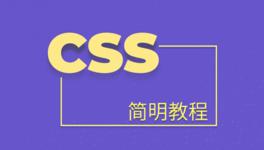 CSS3 简明教程