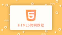 HTML5 简明教程