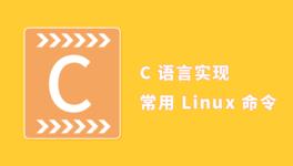 C 语言实现 Linux 常用命令