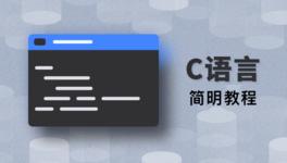 C 语言简明教程