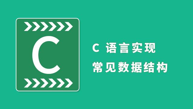 C 语言实现常见数据结构