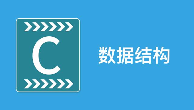 数据结构(C 语言)
