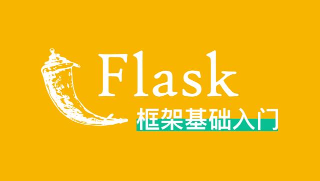 Flask Web 框架基础入门