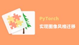 PyTorch 实现图像风格迁移