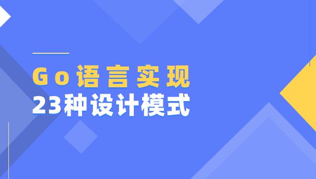 Go 语言实现 23 种设计模式