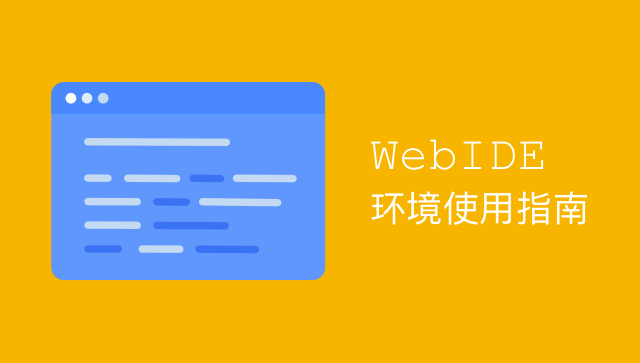 WebIDE 环境使用指南