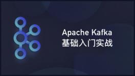 Apache Kafka 基础入门实战