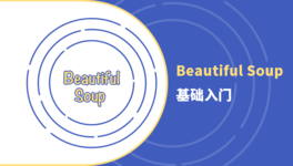 Beautiful Soup 基础入门
