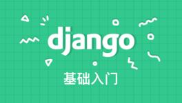 Django 基础入门