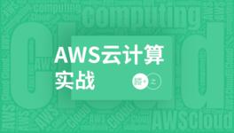 楼+ 之 AWS 云计算实战