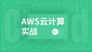 楼+ AWS 云计算实战【随到随学】