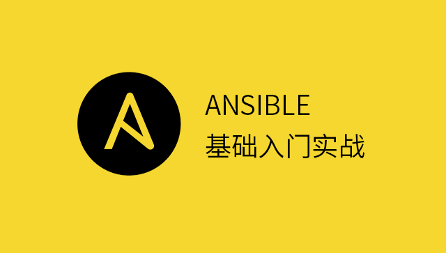 Ansible 基础入门实战