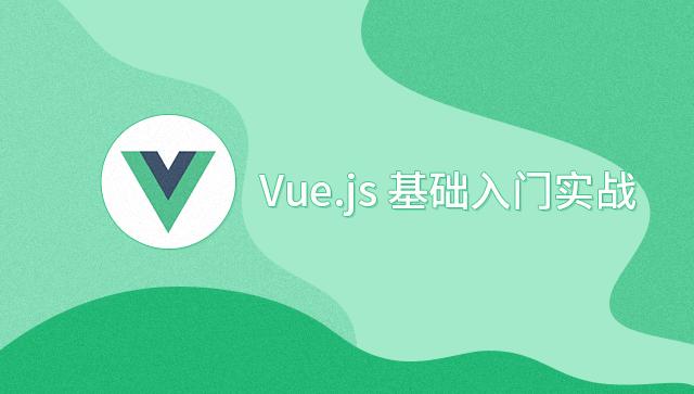 Vue.js 3 基础入门实战