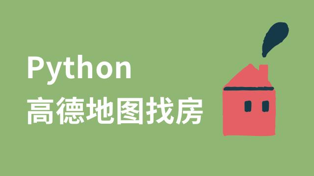 Python 实现高德地图找房