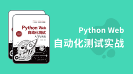 Python Web 自动化测试入门实战