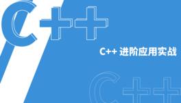 C++ 进阶应用实战
