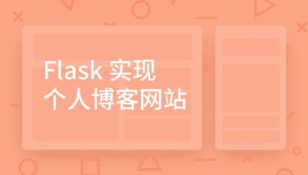 Flask 实现个人博客网站