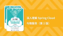 深入理解 Spring Cloud 与微服务(第 2 版)