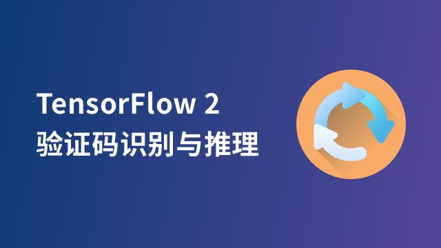 TensorFlow 2 验证码识别与推理