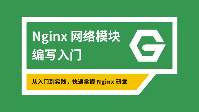 Nginx 网络模块编写入门