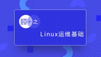 楼+之 Linux 运维基础【随到随学】