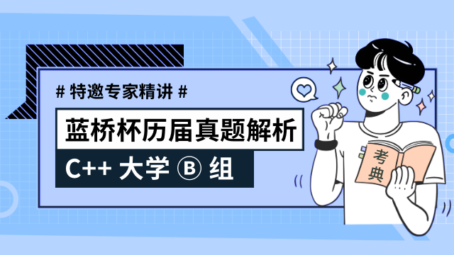 蓝桥杯历届真题解析(C&C++ 大学 B 组)