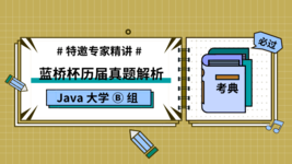蓝桥杯历届真题解析(Java 大学 B 组)