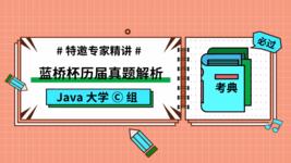 蓝桥杯历届真题解析(Java 大学 C 组)