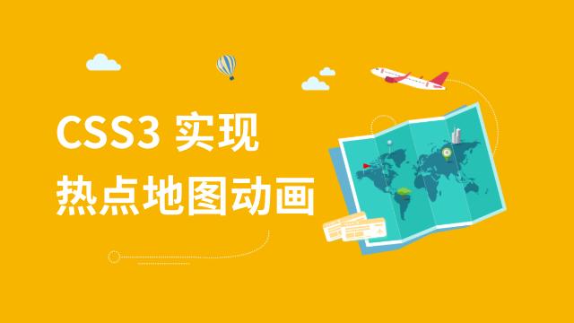 CSS3 实现热点地图动画
