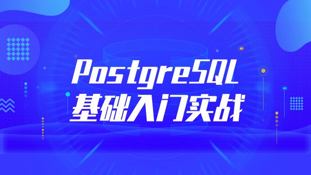 PostgreSQL 基础入门实战