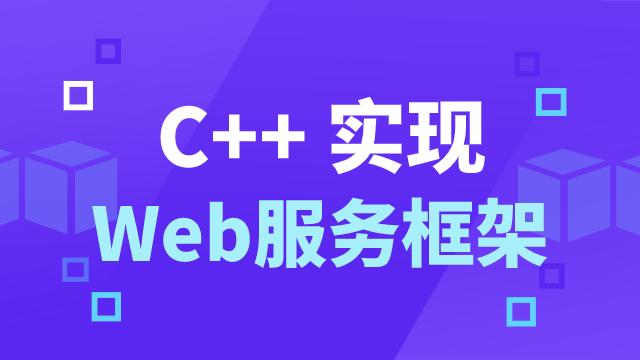 C++ 实现 Web 服务框架