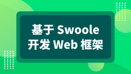 基于 Swoole 开发 Web 框架