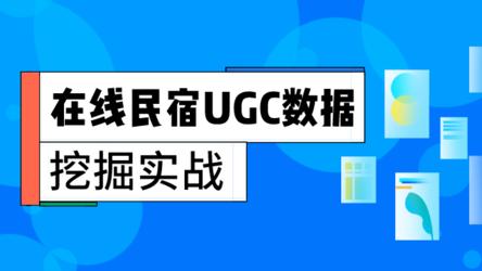 在线民宿 UGC 数据挖掘实战
