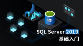 SQL Server 2019 基础入门