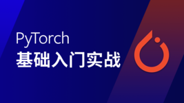 PyTorch 基础入门实战