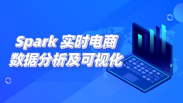 Spark 实时电商数据分析及可视化