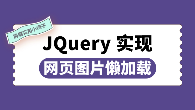 JQuery 实现网页图片懒加载