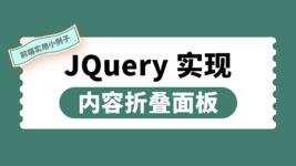 JQuery 实现内容折叠面板