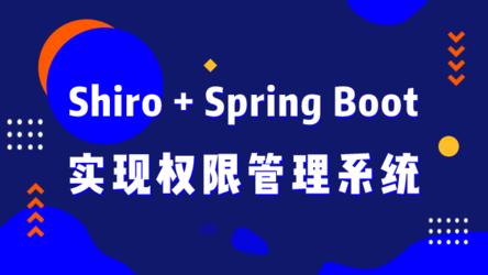 Shiro 与 Spring Boot 实现权限管理系统