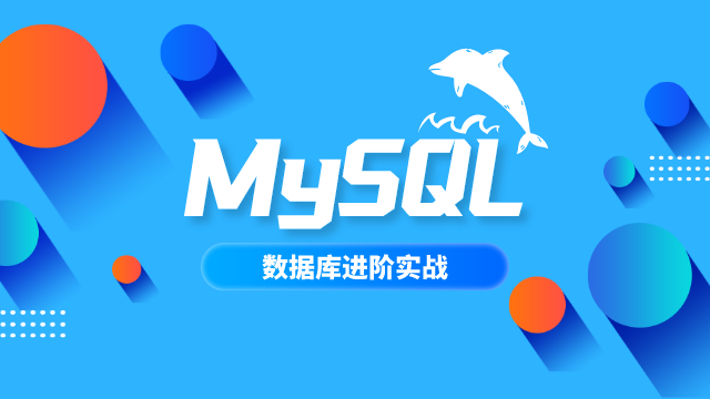 MySQL 数据库进阶实战