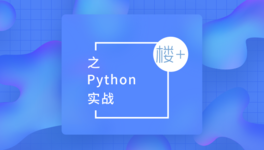 楼+ 之 Python 实战