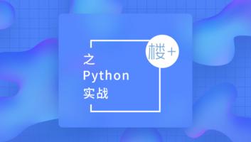 楼+ 之 Python 实战 【随到随学】